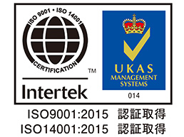 ISO9001取得・ISO14001取得