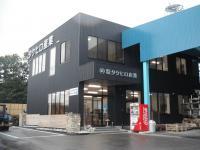 建設実績:株式会社タケヒロ産業 本社社屋